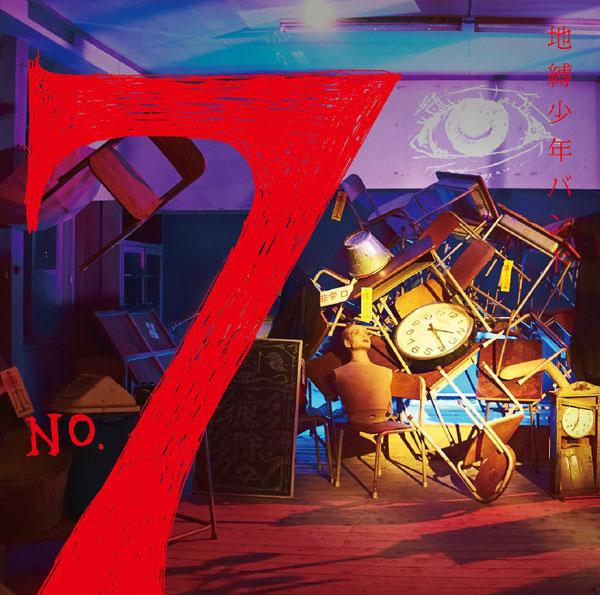 CD 地縛少年バンド(生田鷹司×オーイシマサヨシ×ZiNG) / No.7 通常盤(TVアニメ「地縛少年花子くん」OP主題歌)[ポニーキャニオン]《在庫切れ》