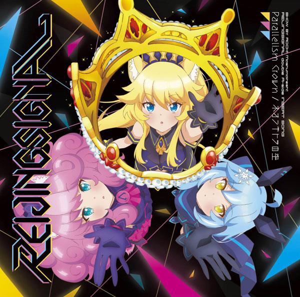 CD REIJINGSIGNAL / SHOW BY ROCK!!ましゅまいれっしゅ!! 挿入歌 『Parallelism Crown/ネオンテトラの空』[ポニーキャニオン]《発売済・在庫品》