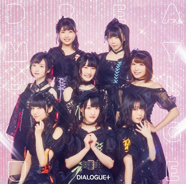 CD DIALOGUE+ / DREAMY-LOGUE 初回限定盤[ポニーキャニオン]《発売済・在庫品》