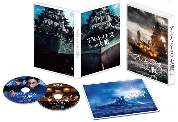 BD アルキメデスの大戦 Blu-ray 豪華版[東宝]《発売済・在庫品》