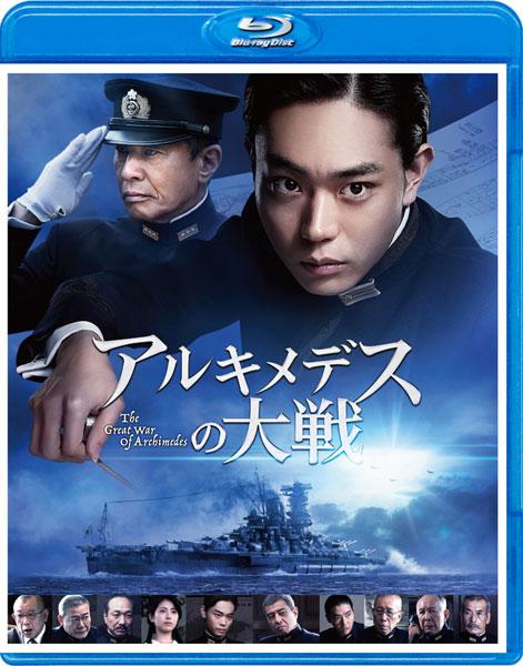 BD アルキメデスの大戦 Blu-ray 通常版[東宝]《取り寄せ※暫定》