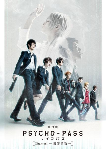 BD 舞台版 PSYCHO-PASS サイコパス Chapter1 ―犯罪係数― (Blu-ray Disc)[東宝]《在庫切れ》