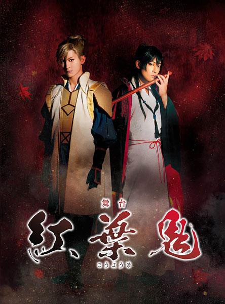 BD 舞台「紅葉鬼」 完全生産限定版 (Blu-ray Disc)[アニプレックス]《在庫切れ》