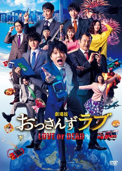 【特典】DVD 劇場版おっさんずラブ LOVE or DEAD 通常版[テレビ朝日]《在庫切れ》