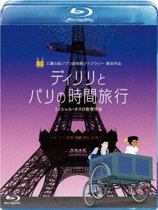 BD ディリリとパリの時間旅行 (Blu-ray Disc)[ウォルト・ディズニー・スタジオ・ジャパン]《取り寄せ※暫定》