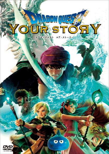 DVD ドラゴンクエスト ユア・ストーリー 通常版[東宝]《在庫切れ》