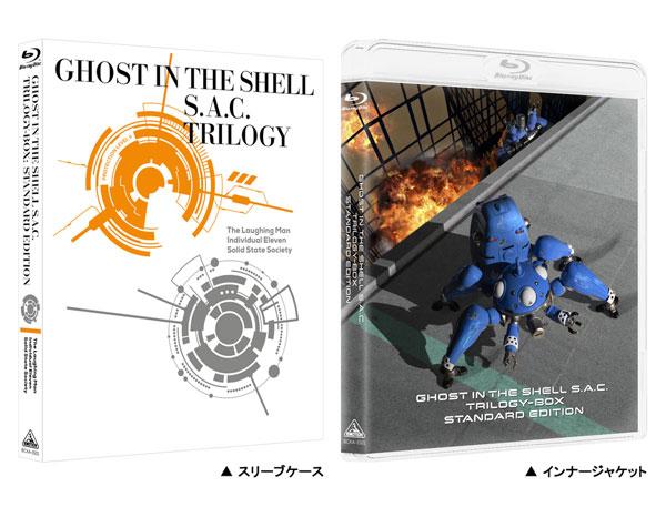 【特典】BD 攻殻機動隊S.A.C. TRILOGY-BOX:STANDARD EDITION[バンダイナムコアーツ]《在庫切れ》