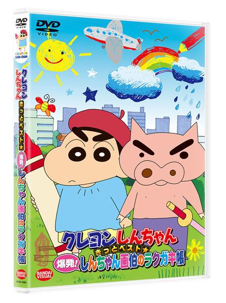 DVD クレヨンしんちゃん きっとベスト☆爆発!しんちゃん画伯のラクガキ帳[シンエイ動画]《在庫切れ》