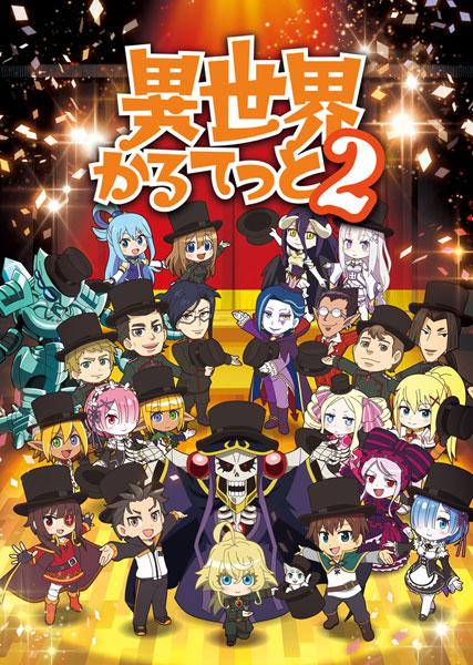 【特典】DVD 異世界かるてっと2 上[KADOKAWA]《発売済・在庫品》