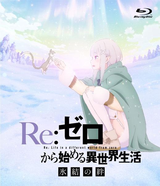 BD Re:ゼロから始める異世界生活 氷結の絆 通常版 (Blu-ray Disc)[ショウゲート]《在庫切れ》
