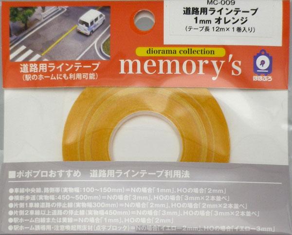 MC-009 道路用ラインテープ 1mm オレンジ[ポポプロ]《在庫切れ》