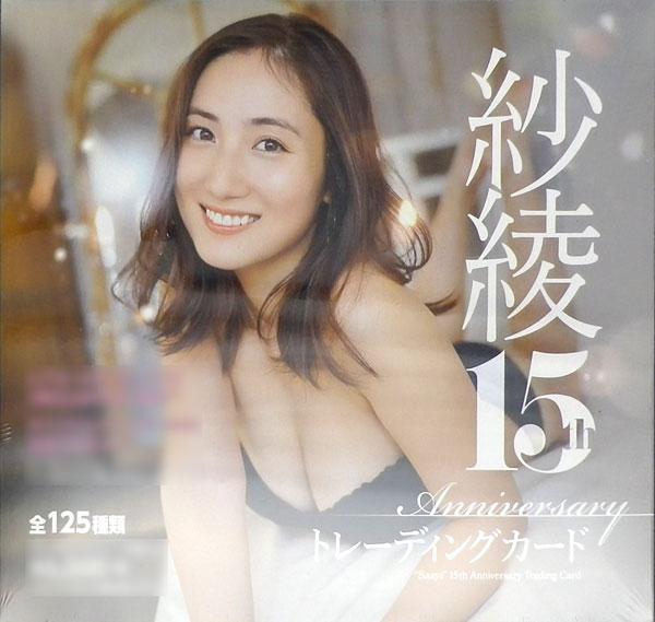 【特典】紗綾 15th Anniversary トレーディングカード 5BOXセット[ヒッツ]【送料無料】《在庫切れ》