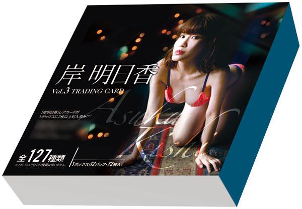 【特典】岸明日香 Vol.3 トレーディングカード 5BOXセット[ヒッツ]【送料無料】《在庫切れ》