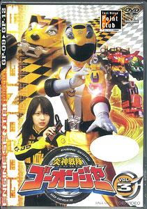 DVD スーパー戦隊シリーズ 炎神戦隊ゴーオンジャー VOL.3[東映]《在庫切れ》