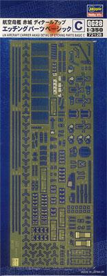 1/350 日本海軍 航空母艦 赤城 ディティールアップ エッチングパーツ ベーシックC[ハセガワ]《在庫切れ》