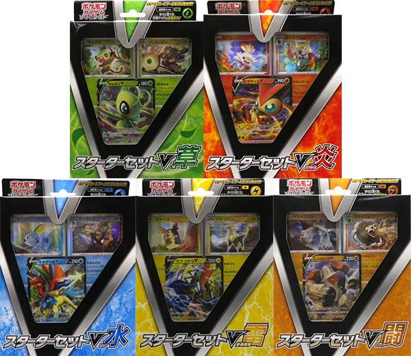 ポケモンカードゲーム ソード&シールド スターターセットV 5種各2個入りBOX[ポケモン]《発売済・在庫品》