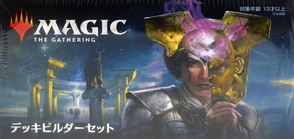 マジック:ザ・ギャザリング テーロス還魂記 デッキビルダーセット(日本語版)[Wizards of the Coast]《在庫切れ》