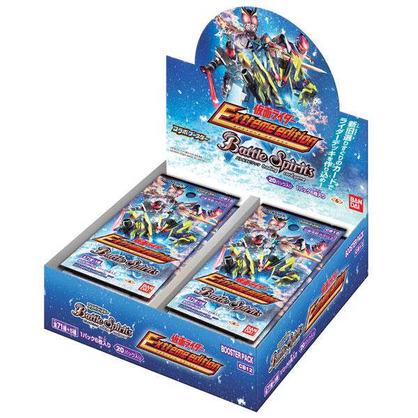 バトルスピリッツ コラボブースター 仮面ライダー -Extreme Edition- ブースターパック 20パック入りBOX[バンダイ]《在庫切れ》