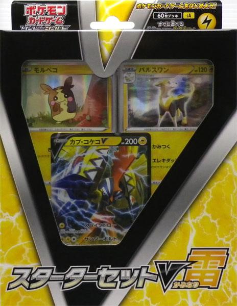 ポケモンカードゲーム ソード&シールド スターターセットV 雷[ポケモン]《在庫切れ》