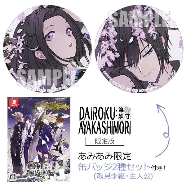 【あみあみ限定特典】Nintendo Switch DAIROKU:AYAKASHIMORI 限定版[アイディアファクトリー]【送料無料】《05月予約》