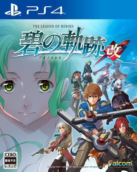 【特典】PS4 英雄伝説 碧の軌跡:改[日本ファルコム]《発売済・在庫品》