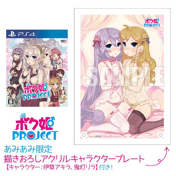 【あみあみ限定特典】PS4 ボク姫PROJECT[日本一ソフトウェア]【送料無料】《在庫切れ》