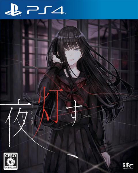 PS4 夜、灯す[日本一ソフトウェア]《07月予約》