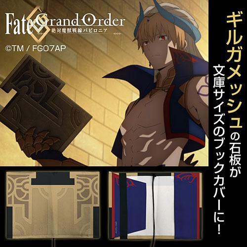 Fate/Grand Order -絶対魔獣戦線バビロニア- ギルガメッシュの石板 フルカラーブックカバー(再販)[コスパ]《08月予約》