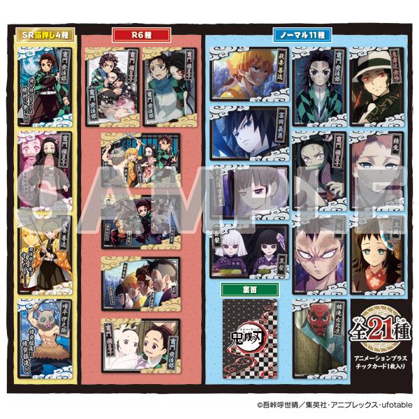 鬼滅の刃 コレクターズカード 20個入りBOX (食玩)(再販)[フォルテ]《在庫切れ》
