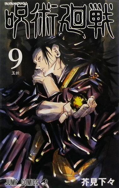 呪術廻戦(9) (書籍)[集英社]《発売済・在庫品》
