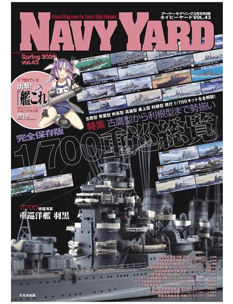 アーマーモデリング 2020年03月号別冊 NAVY YARD(ネイビーヤード) VOL.43 (書籍)[大日本絵画]《在庫切れ》