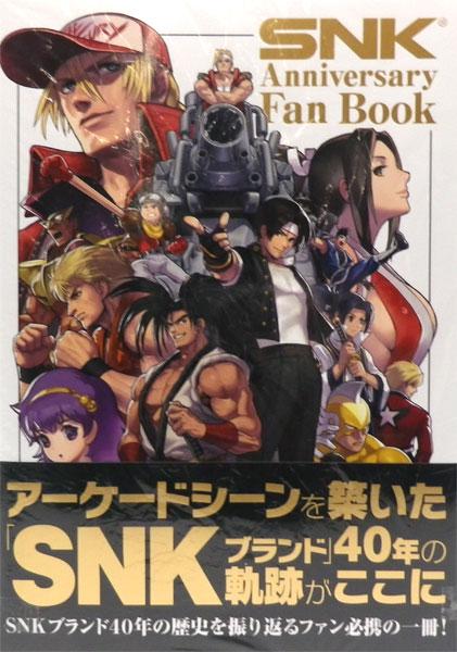 SNK Anniversary Fan Book (書籍)[富士見書房]《在庫切れ》