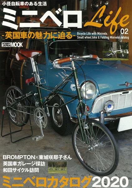 ミニベロLife02-英国車の魅力に迫る (書籍)[ホビージャパン]《在庫切れ》