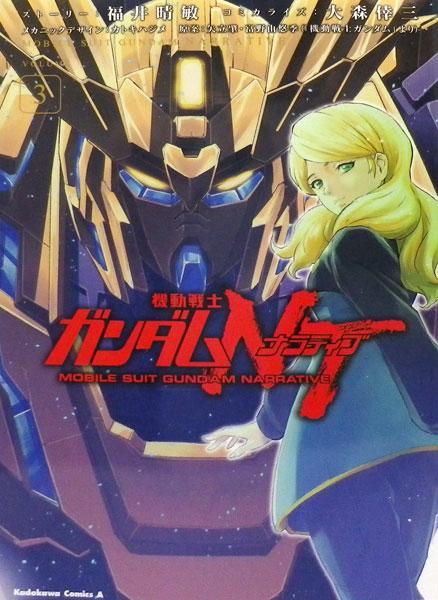 機動戦士ガンダムNT 3 (書籍)[KADOKAWA]《在庫切れ》