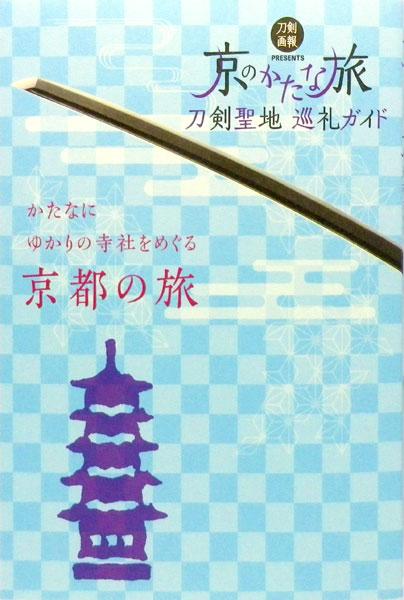 刀剣聖地巡礼ガイド 京のかたな旅 (書籍)[ホビージャパン]《在庫切れ》