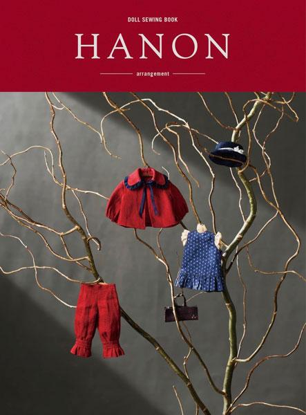 doll sewing book「HANON -arrangement-」 (書籍)[ホビージャパン]《在庫切れ》