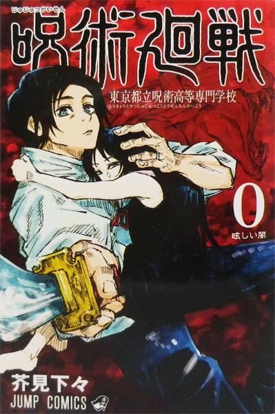 呪術廻戦 0 東京都立呪術高等専門学校 (書籍)[集英社]《発売済・在庫品》
