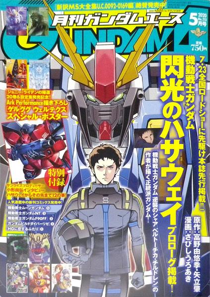 月刊ガンダムエース 2020年05月号 No.213 (書籍)[KADOKAWA]《在庫切れ》