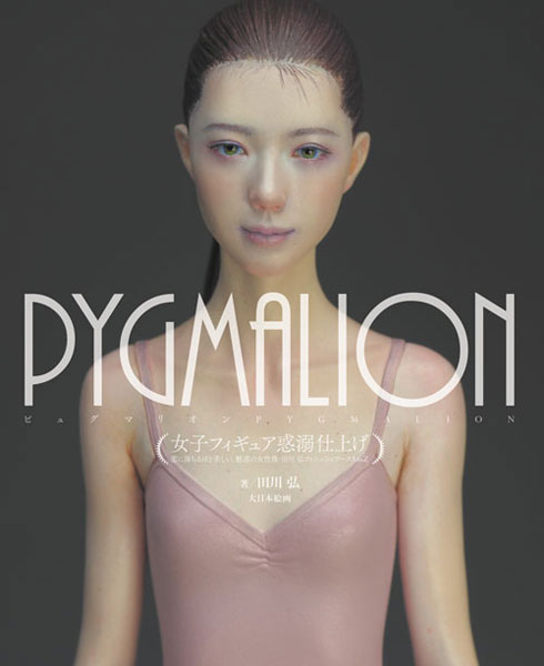 PYGMALION(ピュグマリオン) 女子フィギュア惑溺仕上げ (書籍)[大日本絵画]《在庫切れ》