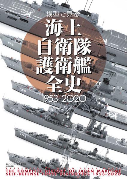 模型で見る海上自衛隊護衛艦全史 1953-2020 (書籍)[大日本絵画]《在庫切れ》