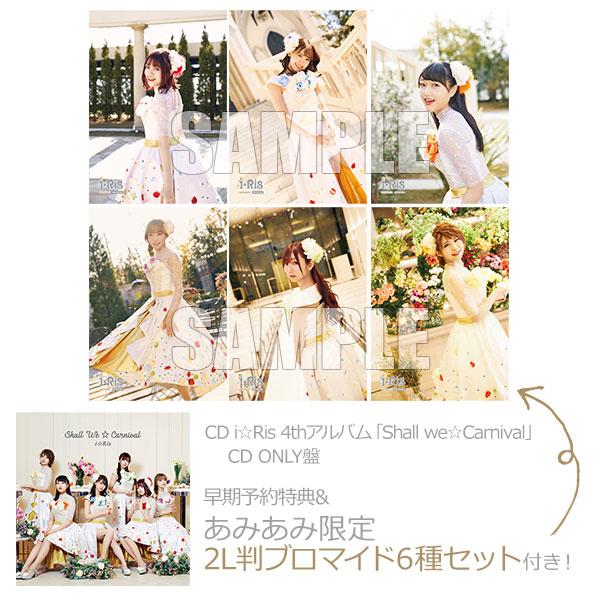 【あみあみ限定特典】【特典】CD i☆Ris 4thアルバム「Shall we☆Carnival」 CD ONLY盤[DIVE II entertainment]《発売済・在庫品》