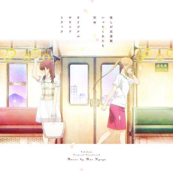 CD 「推しが武道館いってくれたら死ぬ」オリジナルサウンドトラック[ポニーキャニオン]《在庫切れ》