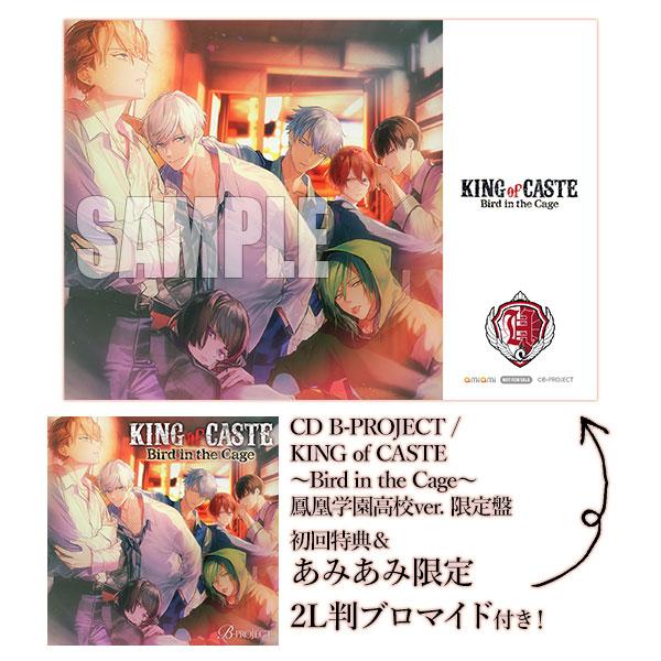 【あみあみ限定特典】【特典】CD B-PROJECT / KING of CASTE ~Bird in the Cage~ 鳳凰学園高校ver. 限定盤[MAGES.]《発売済・在庫品》