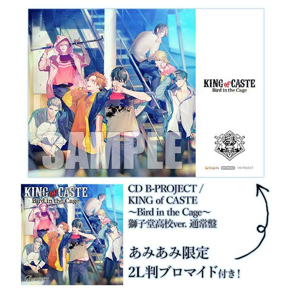 【あみあみ限定特典】CD B-PROJECT / KING of CASTE ~Bird in the Cage~ 獅子堂高校ver. 通常盤[MAGES.]《発売済・在庫品》