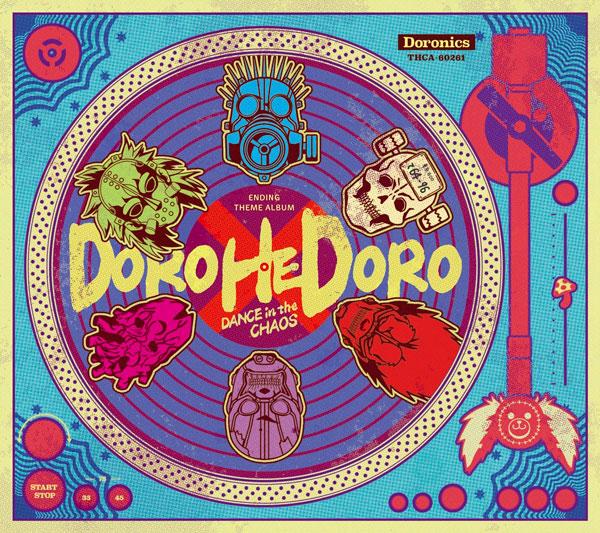 【特典】CD (K)NoW_NAME / TVアニメ『ドロヘドロ』エンディングテーマアルバム「混沌(カオス)の中で踊れ」[東宝]《在庫切れ》