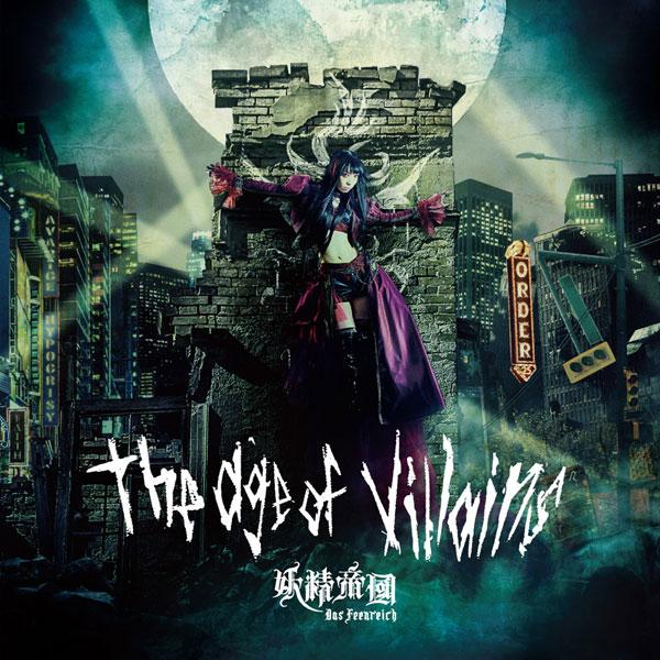CD 妖精帝國 / The age of villains[ランティス]《在庫切れ》