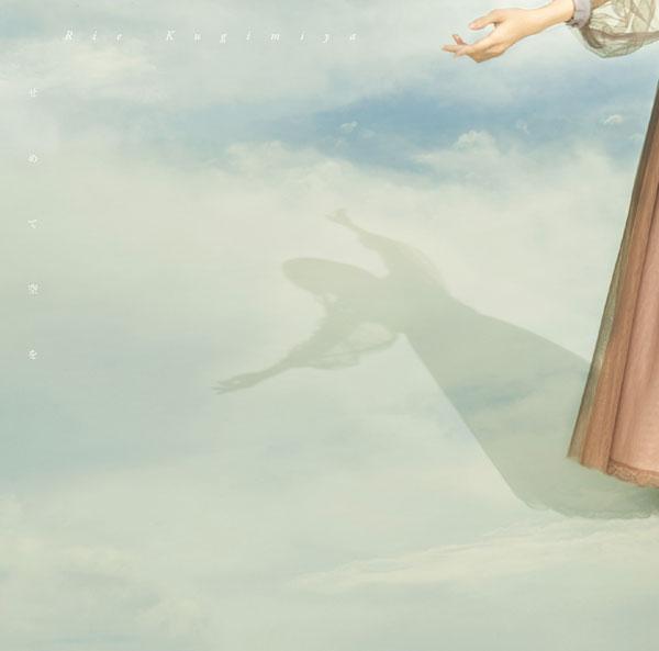 【特典】CD 釘宮理恵 / せめて空を[ランティス]《在庫切れ》