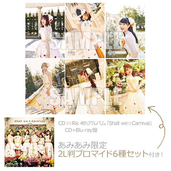 【あみあみ限定特典】CD i☆Ris 4thアルバム「Shall we☆Carnival」 CD+Blu-ray盤[DIVE II entertainment]《発売済・在庫品》