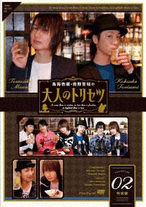 DVD 鳥海浩輔・前野智昭の大人のトリセツ2 特装版[ムービック]《在庫切れ》