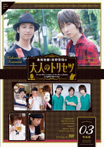 DVD 鳥海浩輔・前野智昭の大人のトリセツ3 特装版[ムービック]《在庫切れ》